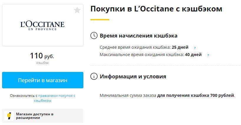 Страница L'Occitane в LetyShops