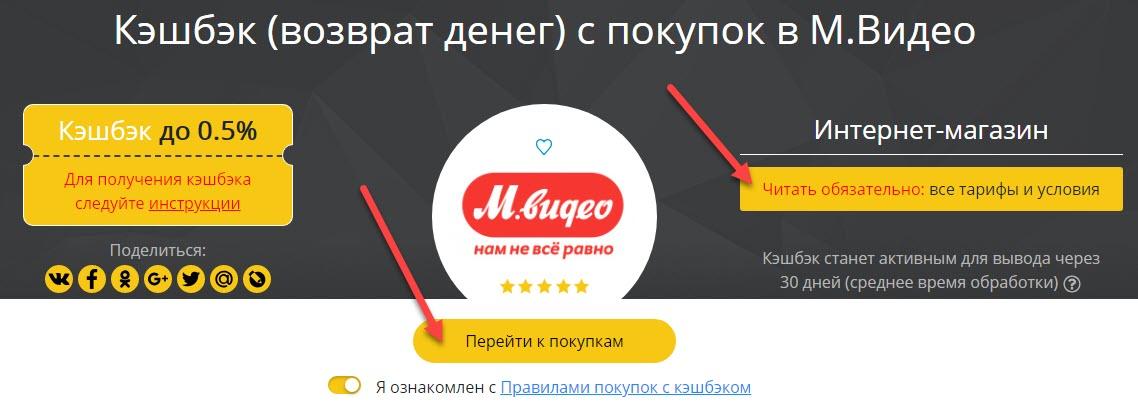 Страница интернет-магазина М.Видео в Secret Discounter
