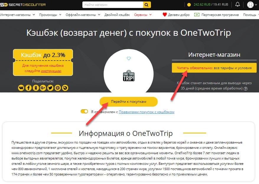 Страница OneTwoTrip в кэшбэк-сервисе Secret Discounter
