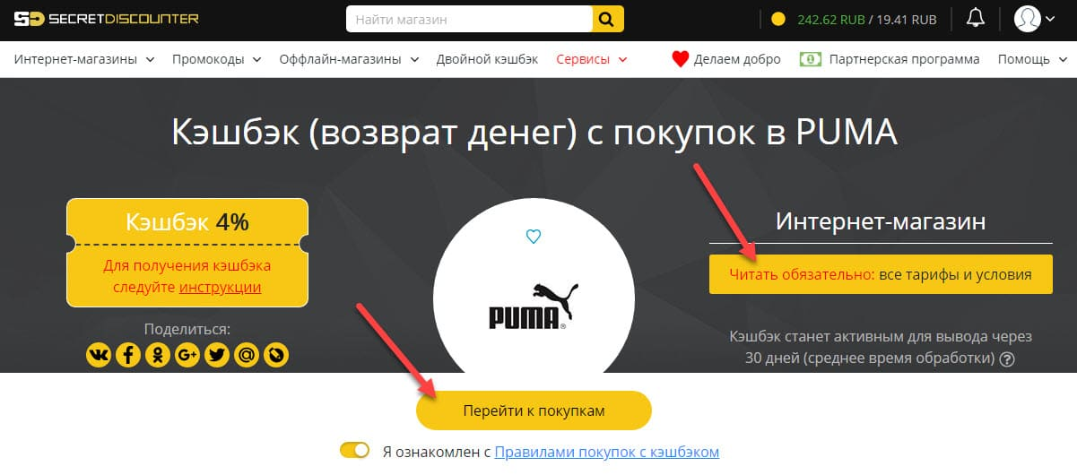 Страница интернет-магазина Puma в Secret Discounter