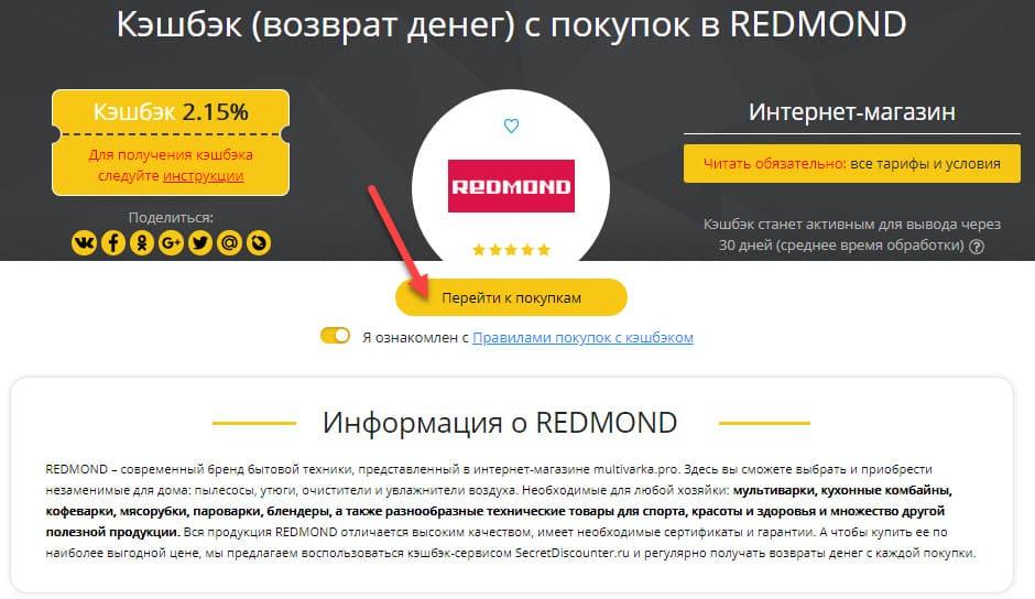 Страница интернет-магазина multivarka.pro в Secret Discounter