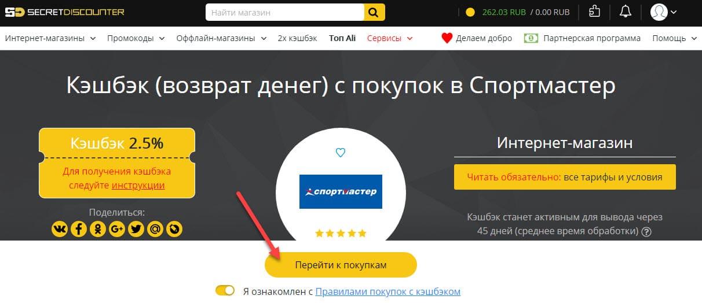 Страница онлайн-магазина Спортмастер в кэшбэк-сервисе Секрет Дискаунтер