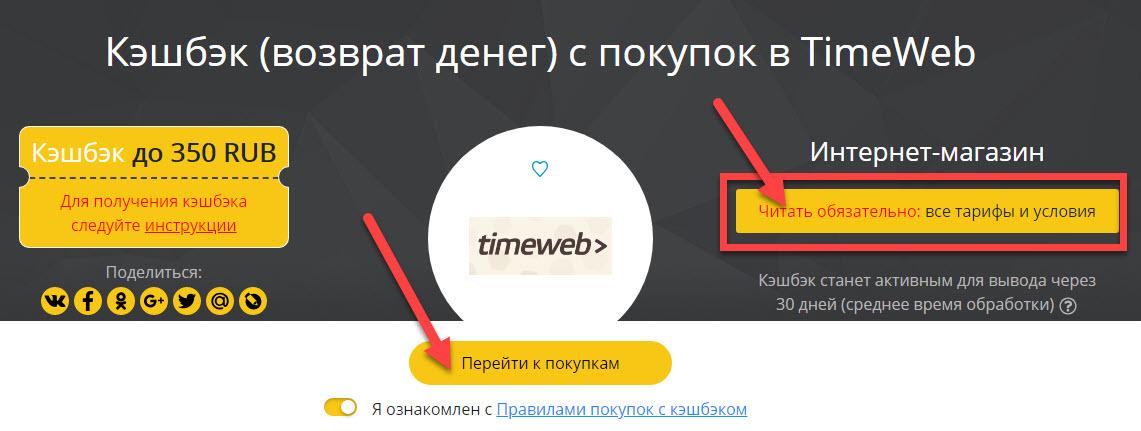 Страница Timeweb в Secret Discounter
