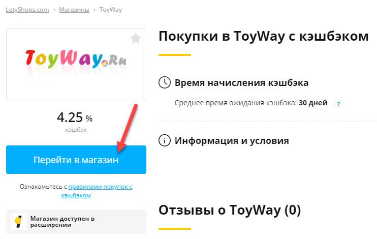 Страница ToyWay в LetyShops