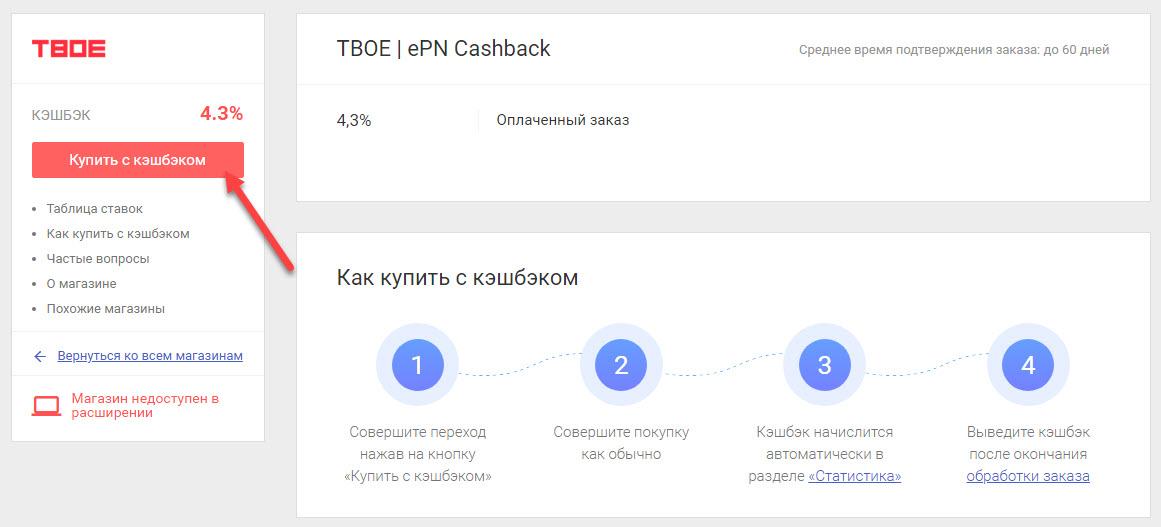 Страница магазина ТВОЕ в ePN Cashabck