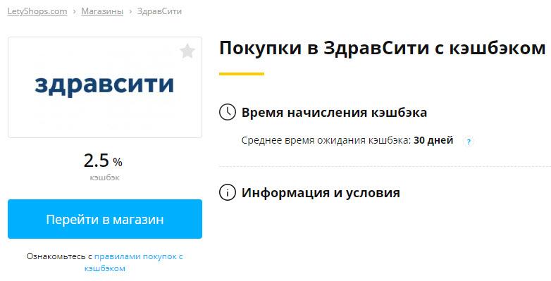 Страница Поиск ZdravCity в LetyShops