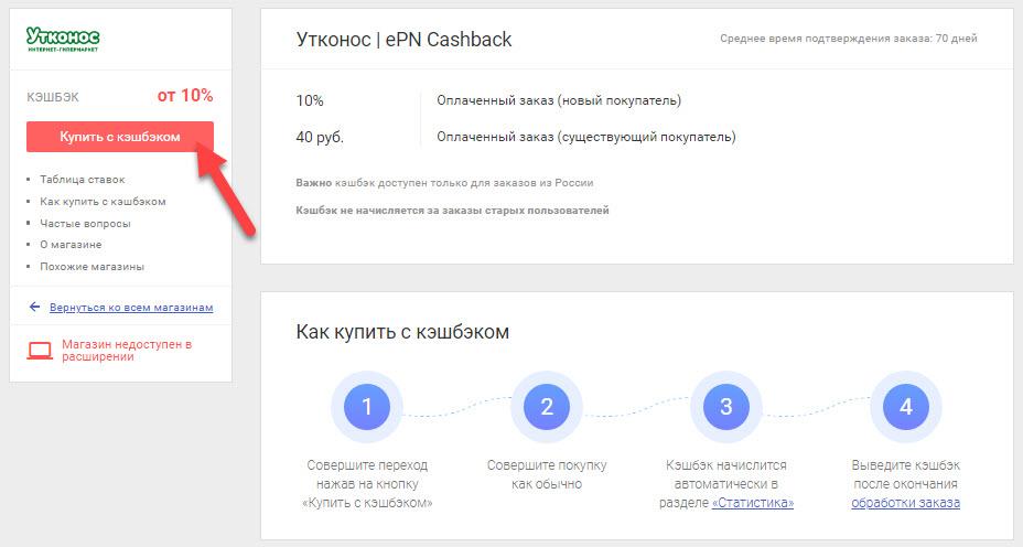Страница интернет-магазина Утконос в кэшбэк-сервисе ePN Cashback