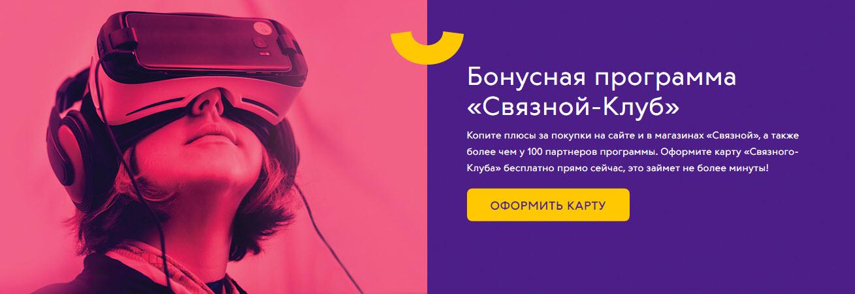 """Бонусная программа """"Связной-плюс"""""""