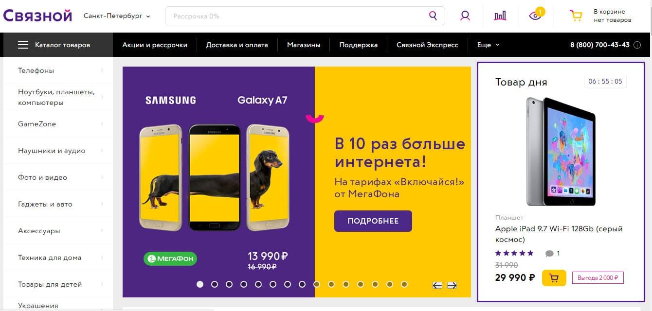 Каталог интернет-магазина Связной