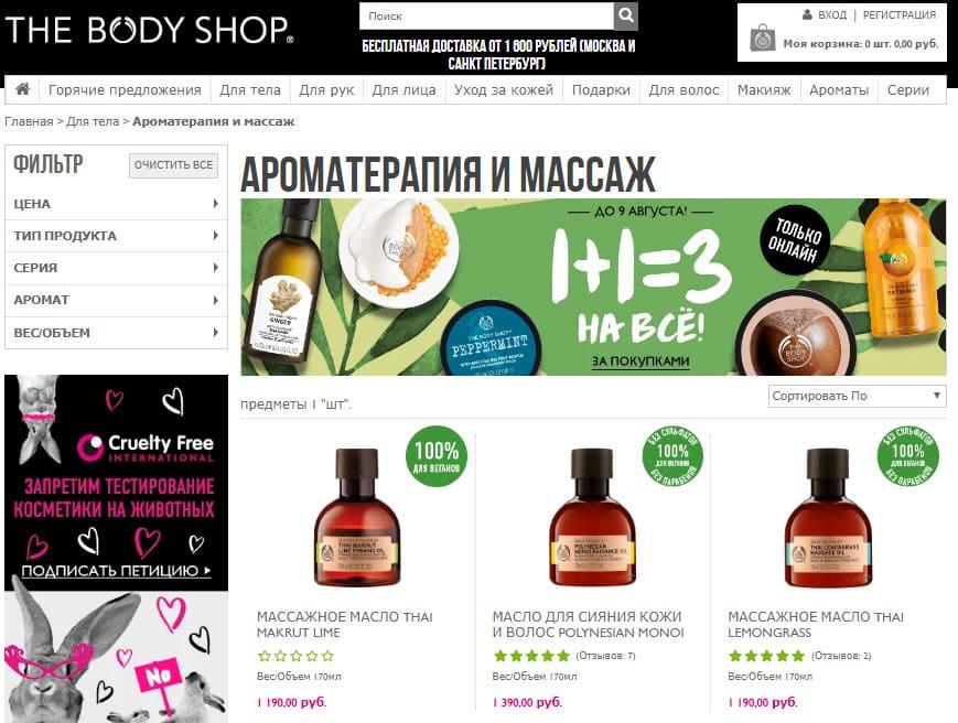 Каталог онлайн-магазина Зе Боди Шоп