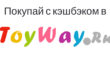 Как получить кэшбэк за покупки в интернет-магазине детских игрушек ToyWay