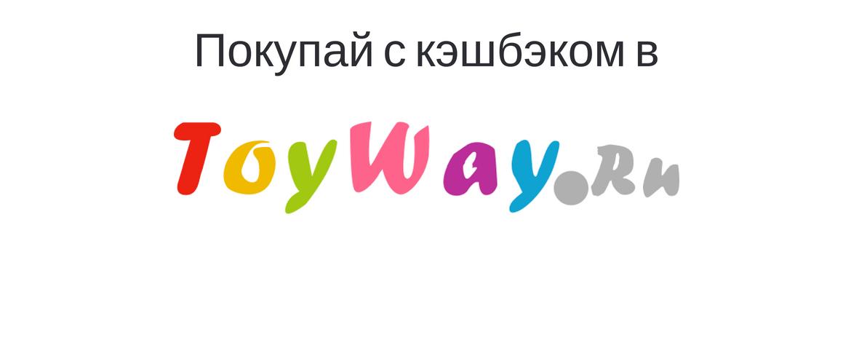 ToyWay.ru - интернет-магазин детских игрушек и сопутствующих товаров с доставкой по всей России
