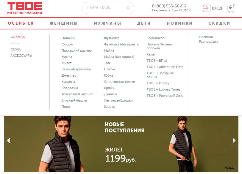 Каталог интернет-магазина ТВОЕ