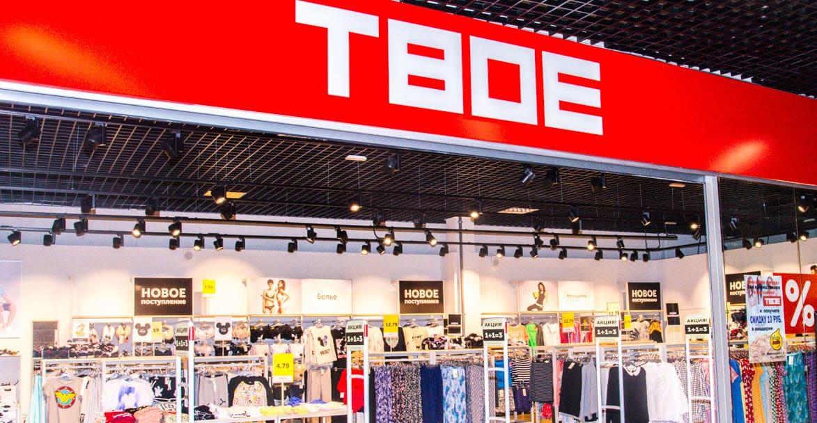 ТВОЕ - розничная сеть магазинов и интернет-магазин по продаже одежды для молодёжи по доступным ценам