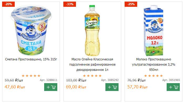 Товары со скидкой в интернет-магазине Utkonos