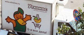 Утконос - онлайн-гипермаркет по заказу продуктов питания и сопутствующих товаров