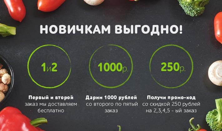 Акция для новых клиентов в магазине Утконос