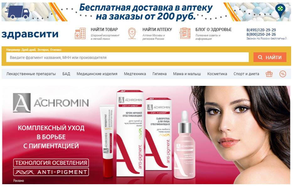 Главная страница онлайн-ресурса ZdravCity