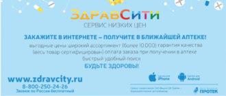 ЗдравСити - удобный онлайн-сервис для поиска лекарств с выпкупом в оффлайн аптеках