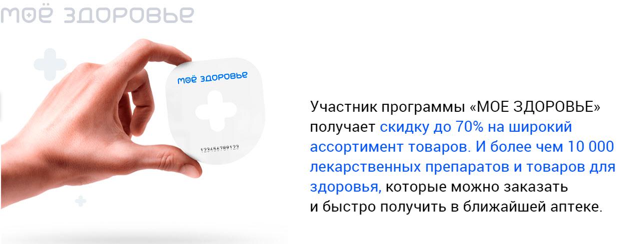 """Условия программы """"Моё здоровье"""" от ЗдравСити"""