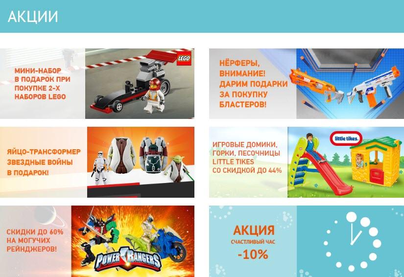 Акции в интернет-магазине Toy.ru