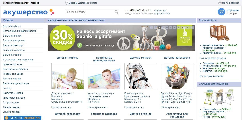 "Каталог интернет-магазина ""Акушерство"""