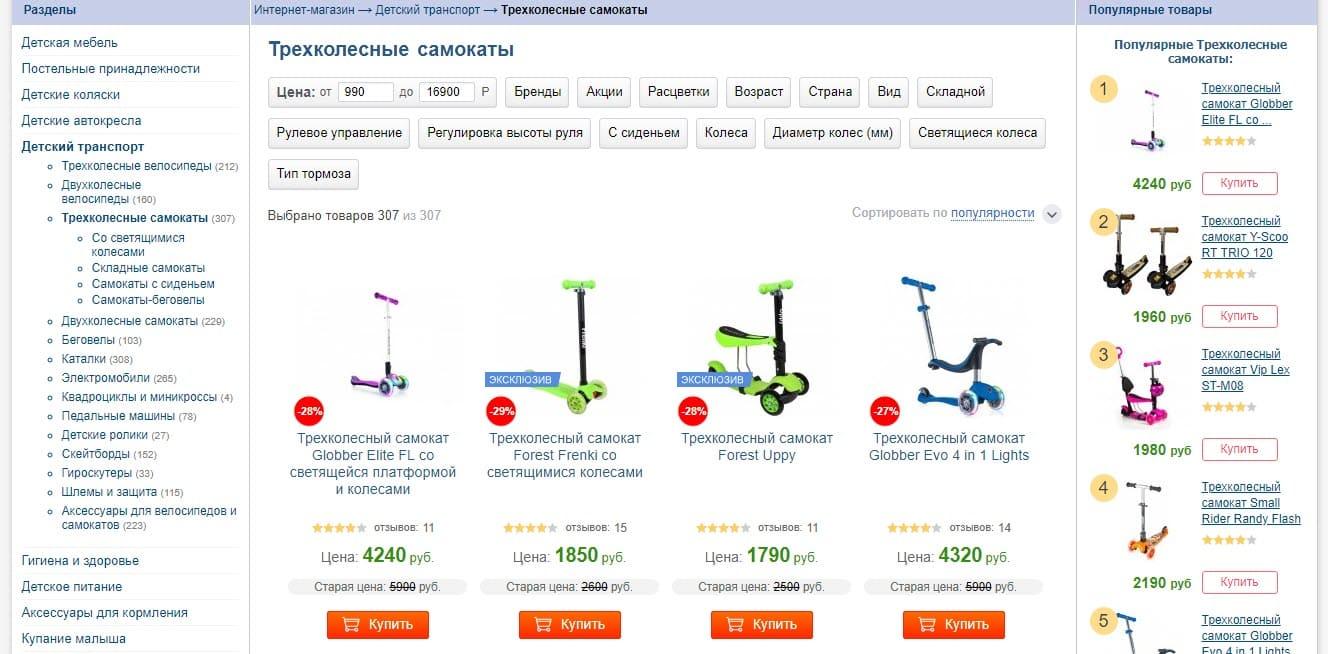 """Инструменты поиска товаров в магазине """"Акушерство"""""""