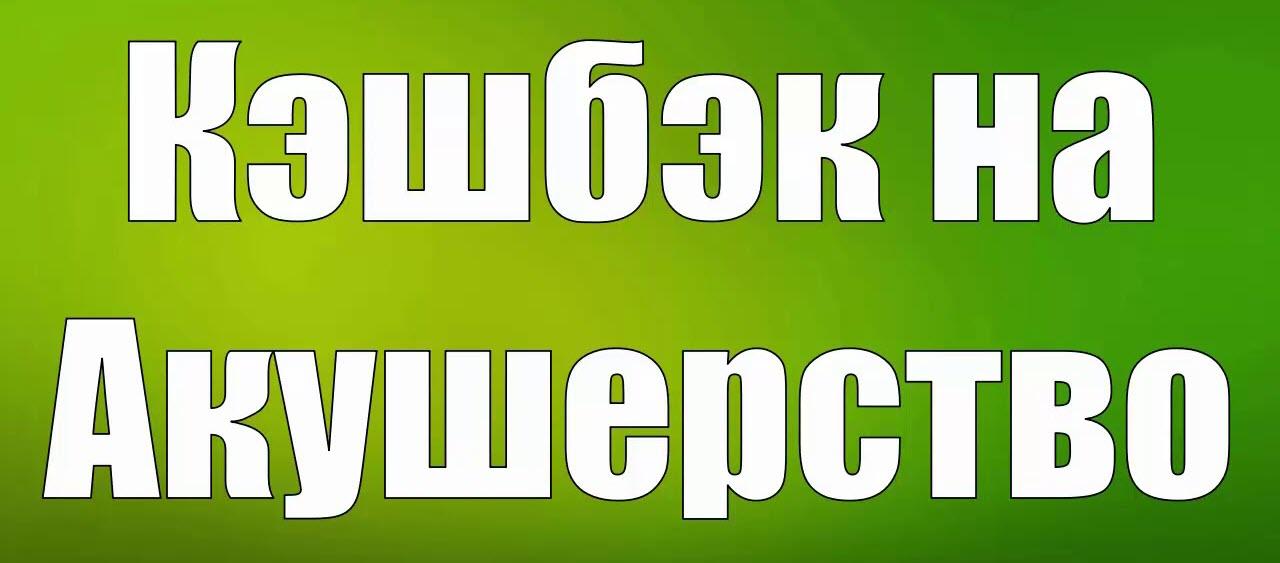 Акушерство - крупный российский онлайн-магазин по продаже товаров для детей, рожениц и молодых мам