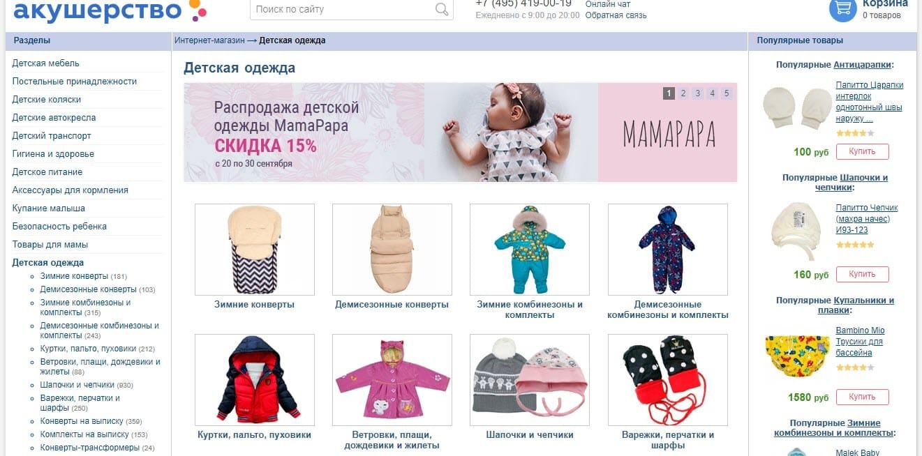 Детская одежда в Акушерство