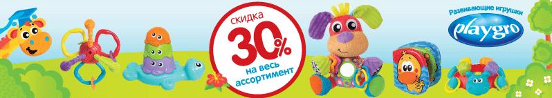 """Баннеры с акциями на главной странице интернет-магазина """"Акушерство"""""""