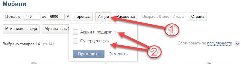 """Товары по акции в """"Акушерство"""""""