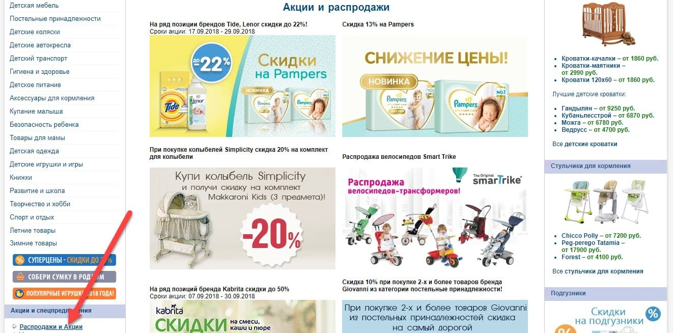 """Распродажи и акции в """"Акушерстве"""""""
