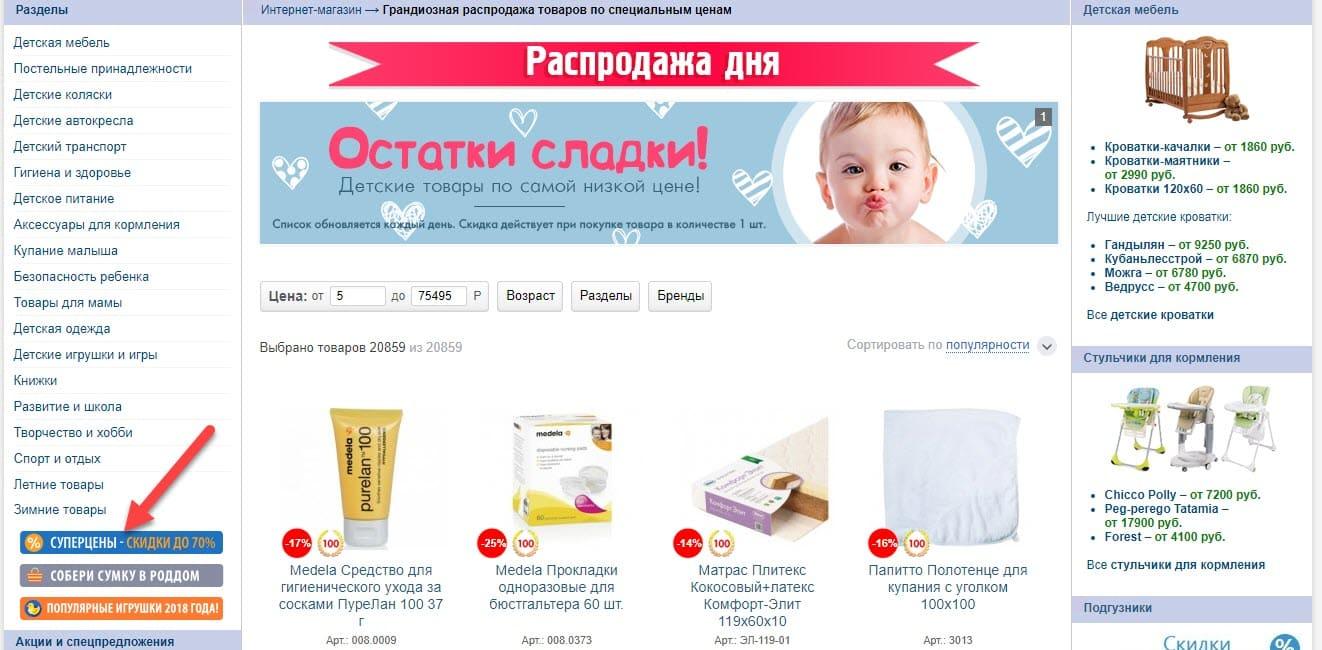"""Распродажа дня в магазине """"Акушерство"""""""