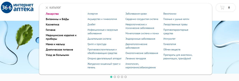 Каталог интернет-аптеки 36.6