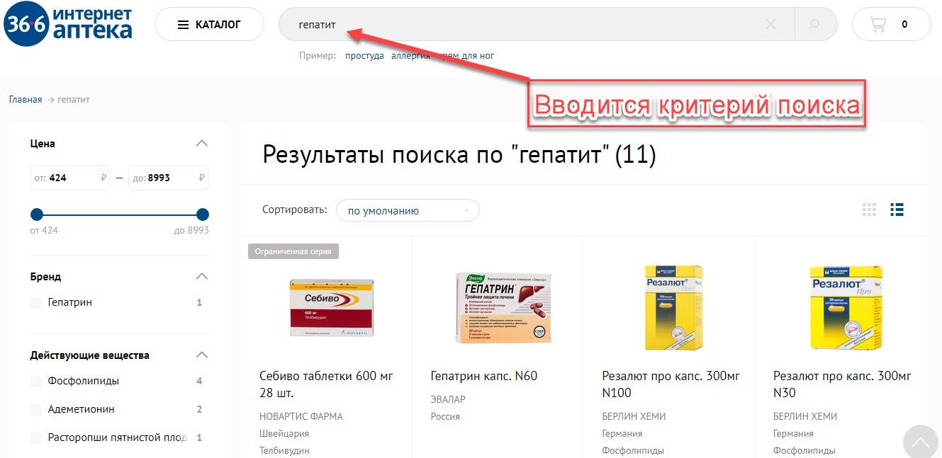Быстрый поиск товара в интернет-аптеке 36.6 при помощи поисковой строки