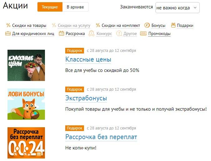 Примеры акций в онлайн-магазине Citilink