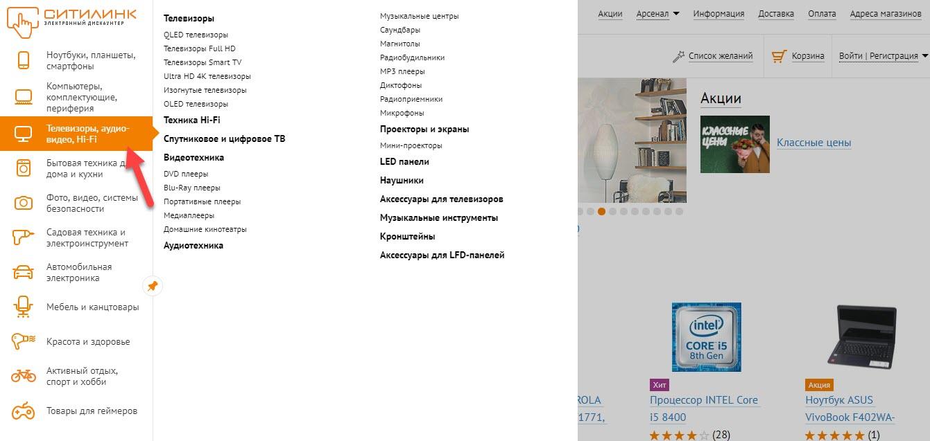 Каталога онлайн-магазина Ситилинк