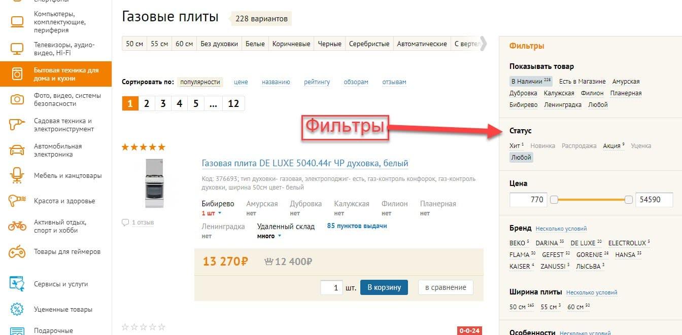 Фильтры для сортировки товаров в интернет-магазине Citilink