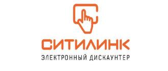 Ситилинк - онлайн-дискаунтер по продаже бытовой, компьютерной техники и электроники