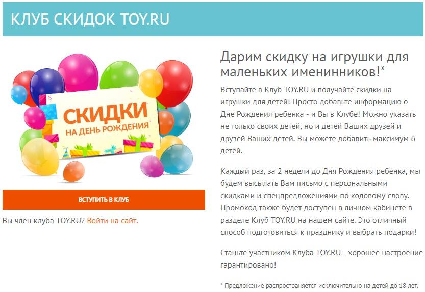 Клуб именинников в магазине Toy.ru