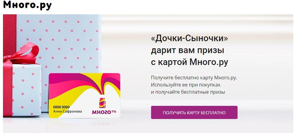 """Покупки в """"Дочки-Сыночки"""" по бонусным картам Много.ру"""