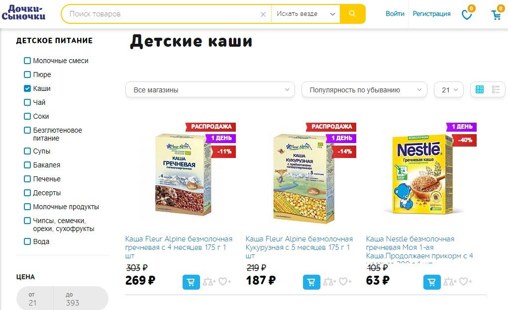"""Инструменты для поиска товаров в категориях в """"Дочки-Сыночки"""""""