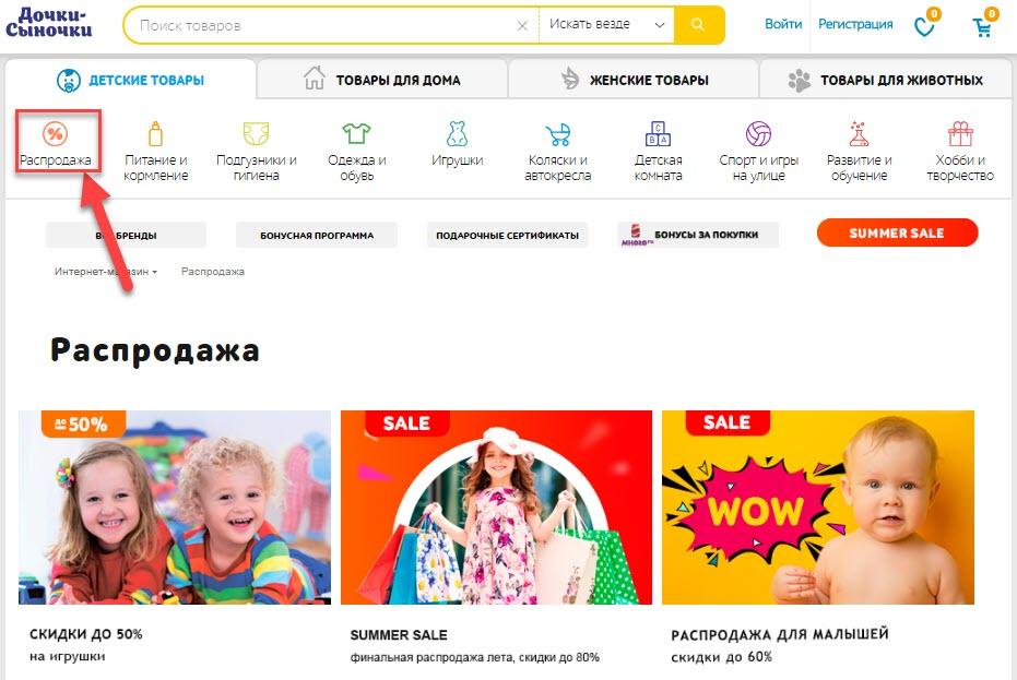 """Распродажа товаров в """"Дочки-Сыночки"""""""
