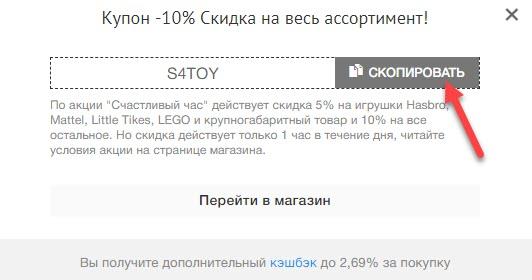 Форма с кодом в Промокоды.нет для получения скидки в Toy.ru
