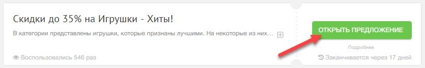Предложения для получения скидки в Toy.ru от Промокоды.нет