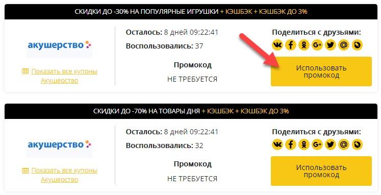 Промокод интернет-магазина Акушерство