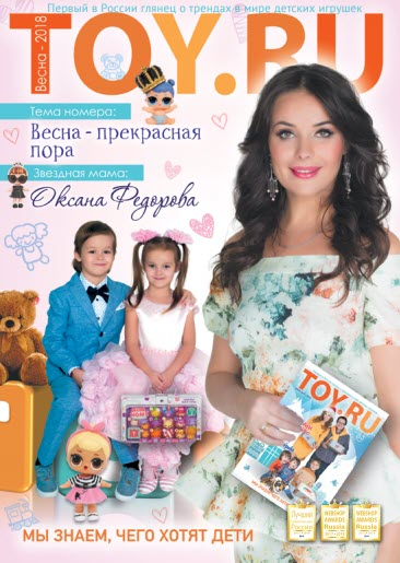 Глянцевый журнал игрушек Toy.ru