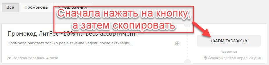Открытие промокода ЛитРес в Промокоды.нет