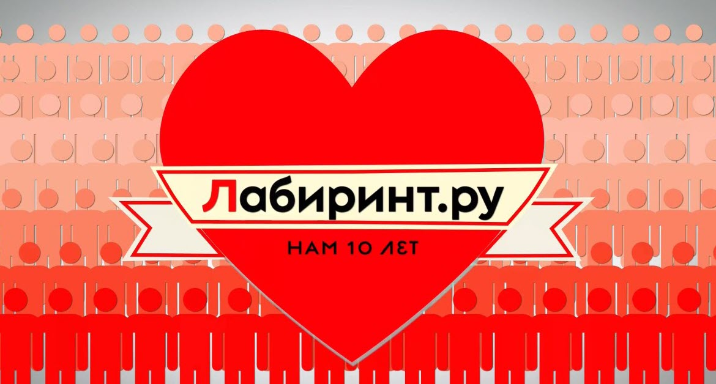 Лабиринт.ру - российский интернет-магазин по продаже книг, игрушек и офисных принадлежностей