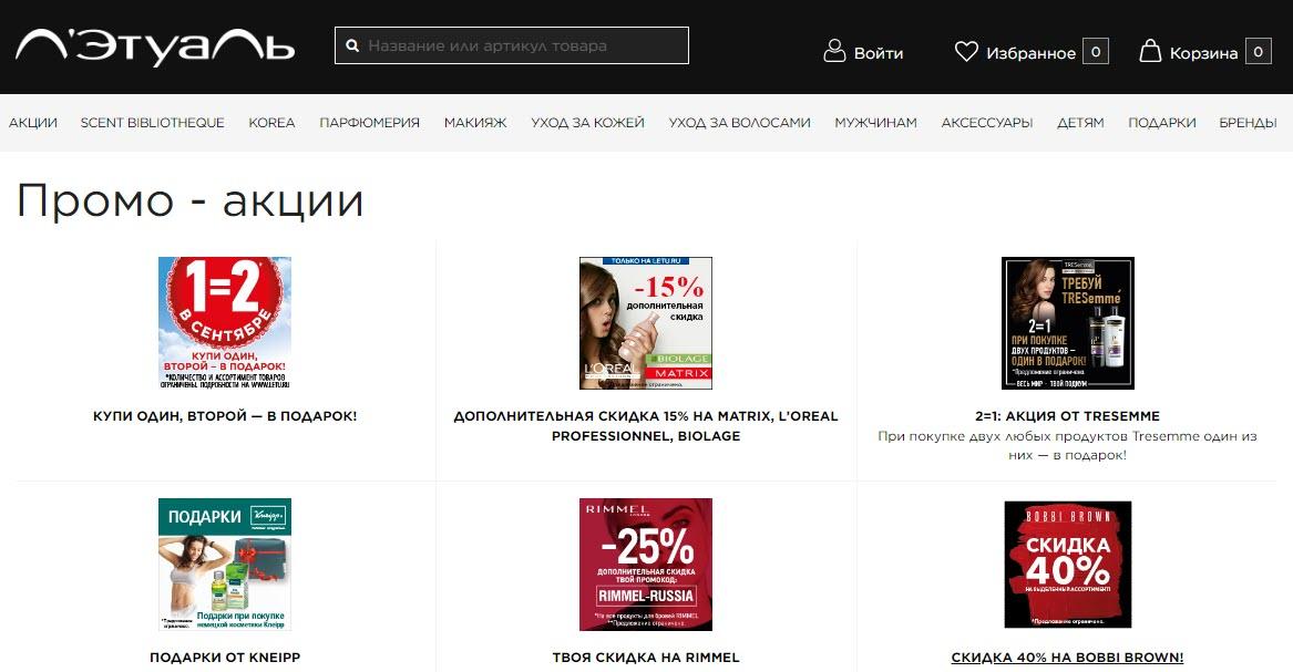 Акции в интернет-магазине Л'Этуаль
